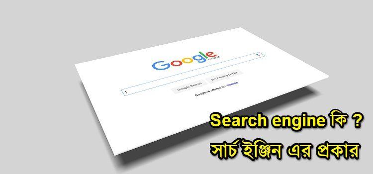 search engine কি
