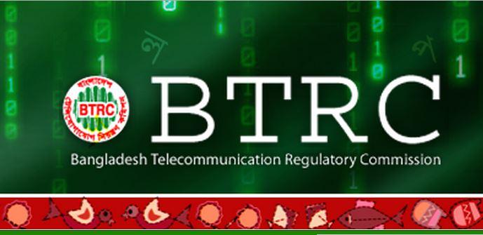 btrc site banner
