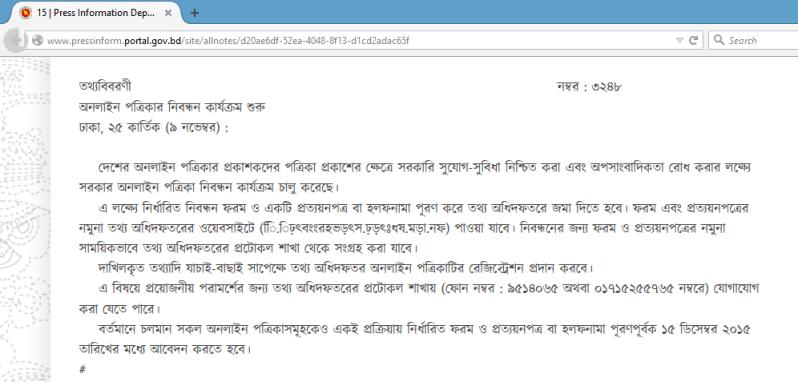 sc www.pressinform.portal.gov.bd