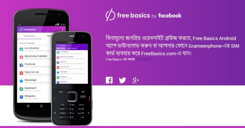 free basics by facebook gp