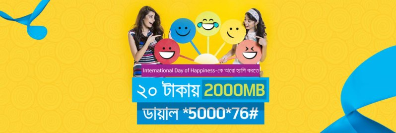 GP_offers_2000MB_at_only_Tk_20_Inner-banglatech24