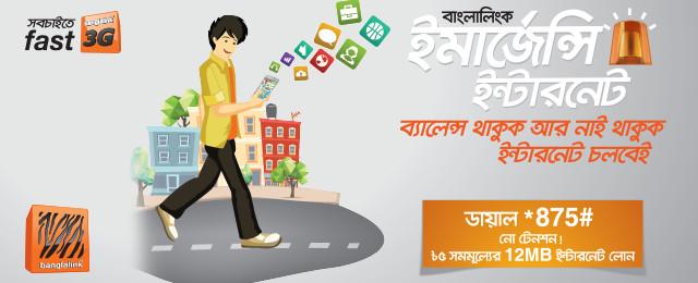 banglalink emergency-internet
