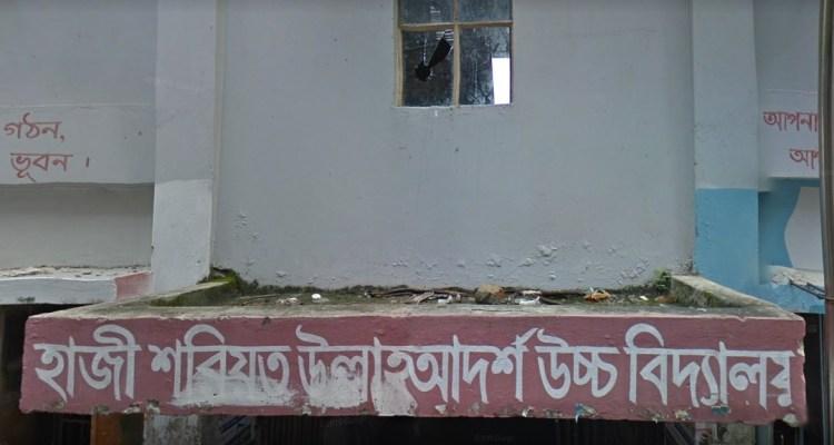 হাজী শরীয়ত উল্লাহ স্কুল
