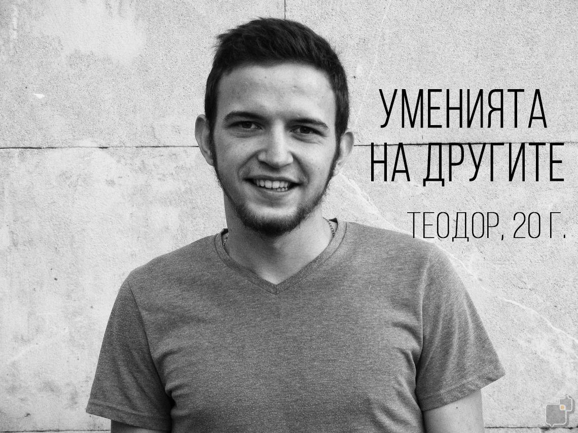 Теодор, 20
