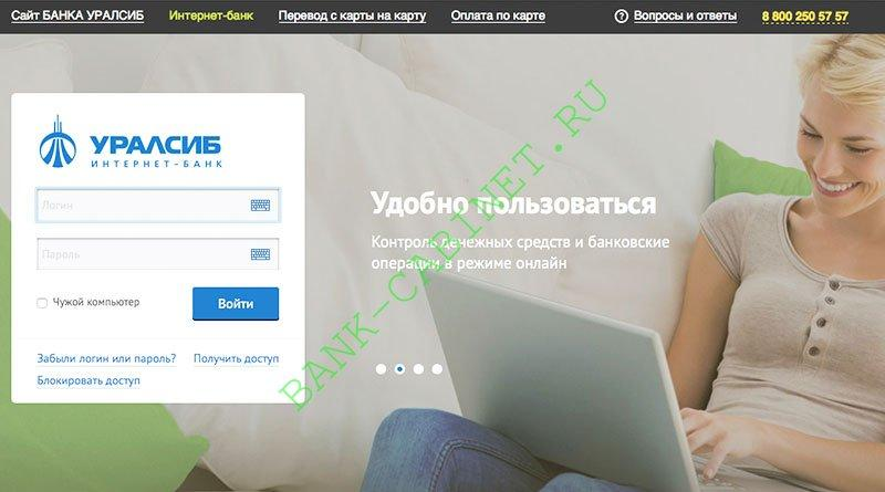 уралсиб онлайн банк регистрация восточный официальный сайт калькулятор кредита