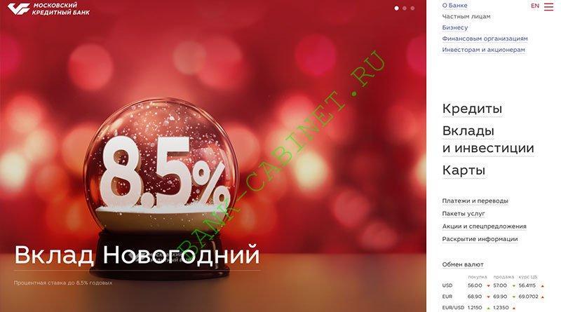 Московский кредитный банк скачать приложение бесплатно