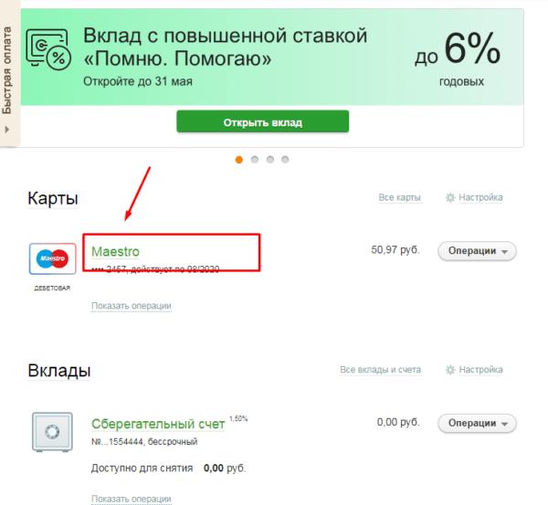 банк газпромбанк кредитные карты