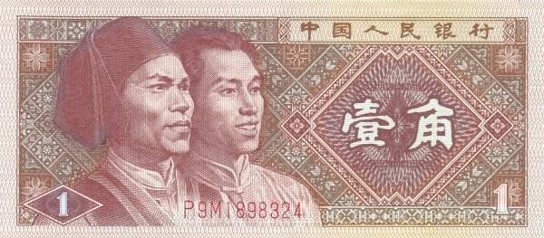 https://i2.wp.com/banknote.ws/COLLECTION/countries/ASI/CIN/CIN-PR/CIN0881o.JPG?resize=600%2C263