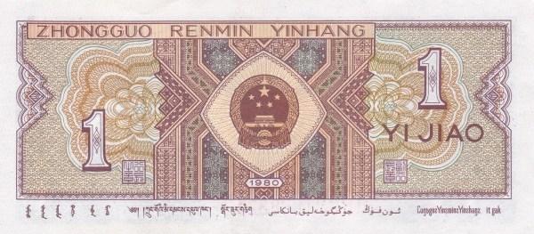 https://i2.wp.com/banknote.ws/COLLECTION/countries/ASI/CIN/CIN-PR/CIN0881r.JPG?resize=600%2C263