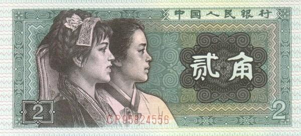 https://i2.wp.com/banknote.ws/COLLECTION/countries/ASI/CIN/CIN-PR/CIN0882o.JPG?resize=600%2C271