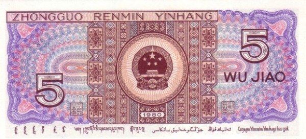 https://i2.wp.com/banknote.ws/COLLECTION/countries/ASI/CIN/CIN-PR/CIN0883r.JPG?resize=600%2C272