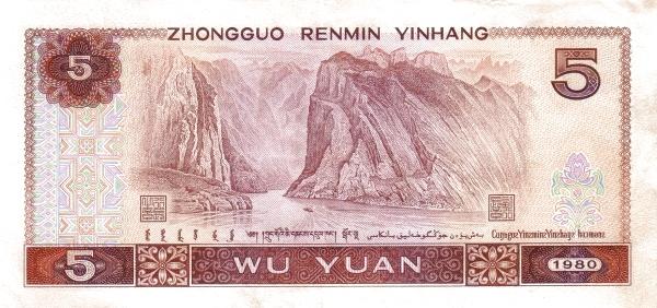 https://i2.wp.com/banknote.ws/COLLECTION/countries/ASI/CIN/CIN-PR/CIN0886r.JPG?resize=600%2C282