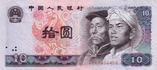 https://i2.wp.com/banknote.ws/COLLECTION/countries/ASI/CIN/CIN-PR/CIN0887o.JPG?resize=600%2C270