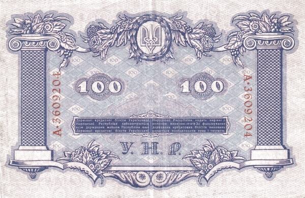 https://i2.wp.com/banknote.ws/COLLECTION/countries/EUR/UKR/UKR0022ar.jpg?resize=600%2C391