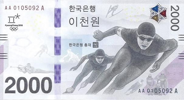 Korea Południowa - 2000 won awers