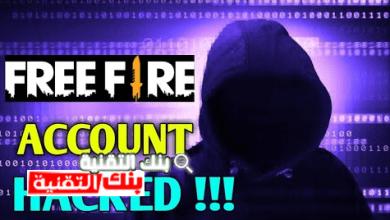 سرقة حساب فري فاير