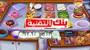ألعاب طبخ