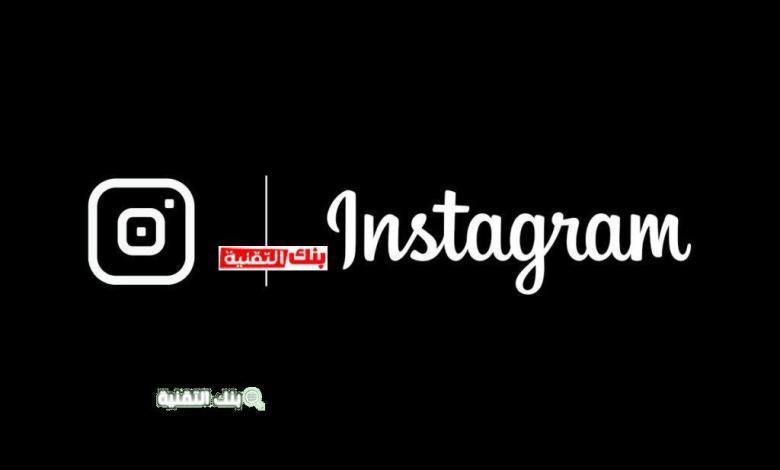تحميل انستقرام الاسود Black Instagram مجانا احدث اصدار 2021