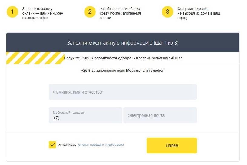 тинькофф кредит карта подать заявку микрозаймы новосибирск онлайн заявки быстро без проверки