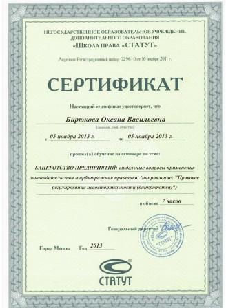 банкротство диплом