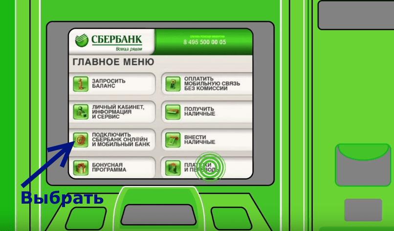 Meny sberbank