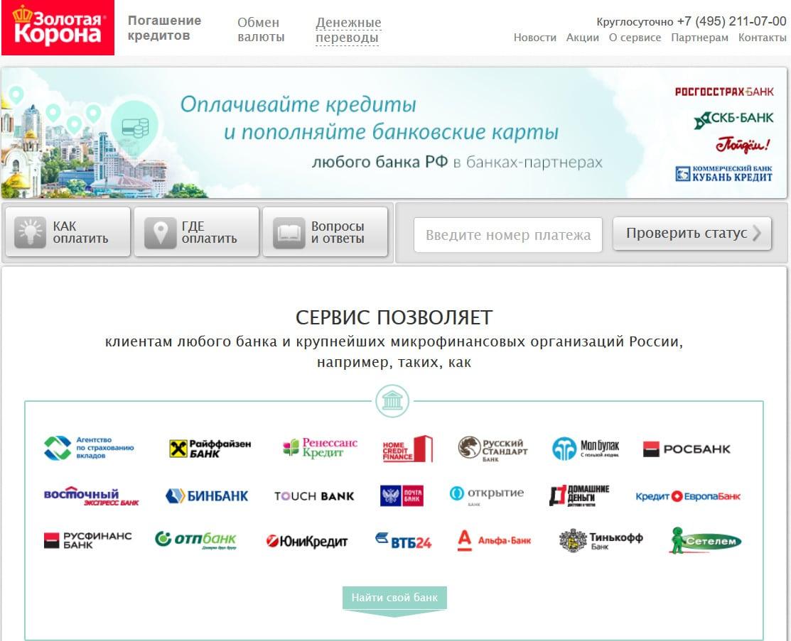 Русфинанс банк оплатить кредит онлайн по номеру договора золотая корона