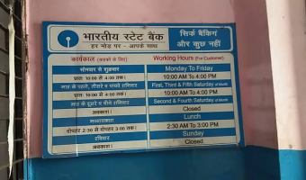 SBI Lunch timings & Working Hours