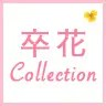 H.I.S._卒花Collection_96×96のバナーデザイン