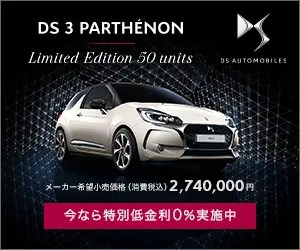 DS3 PARTEHNON DS AUTOMOBILES_300×250_1のバナーデザイン