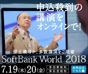 SoftBankWorld2018 SoftBank_300×250_1のバナーデザイン