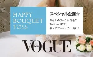 HAPPYBOUQUETTOSS VOGUE_300×185_1のバナーデザイン
