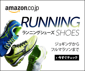 RUNNING SHOES amazon.co.jp_300x250_1のバナーデザイン