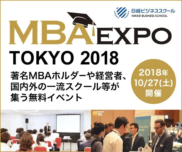 MBA EXPO_600×500_1のバナーデザイン