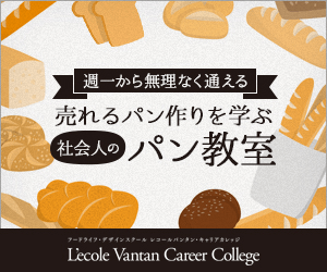 L'ecole Vantan Career College300×250のバナーデザイン