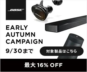 「BOSE」 EARLY AUTUMN CAMPAIGN 9/30まで_300×250のバナーデザイン