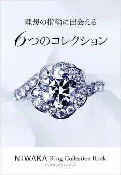 NIWAKA Ring Collection Book_240 x 347のバナーデザイン