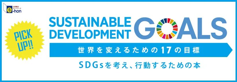ehon_SUSTAINABLE DEVELOPMENT GOALS_820 x 286のバナーデザイン