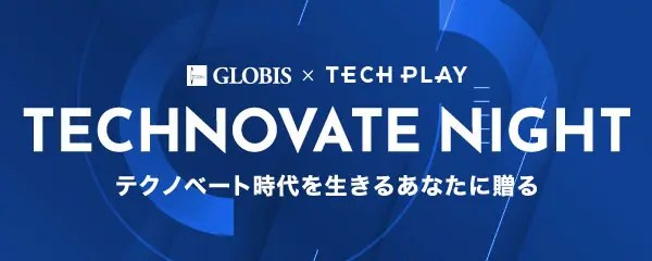 GLOBIS×TECHPLAY_TECHNOVATE NIGHT_600 x 240のバナーデザイン