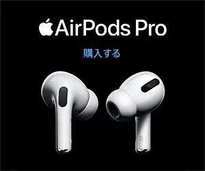 apple_AirPods Pro_300×250のバナーデザイン
