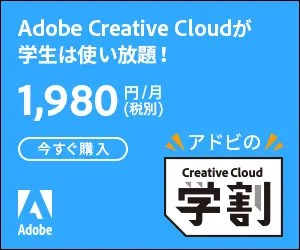 Adobe_Adobe Creative Cloud_300×250のバナーデザイン