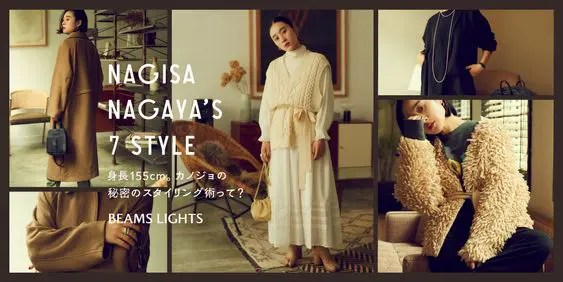 BEAMS LIGHTS_NAGISA MAGOYA'S 7 STYLE_563×282のバナーデザイン