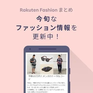 Rakuten Fashion_Rakuten Fashion_380×380のバナーデザイン