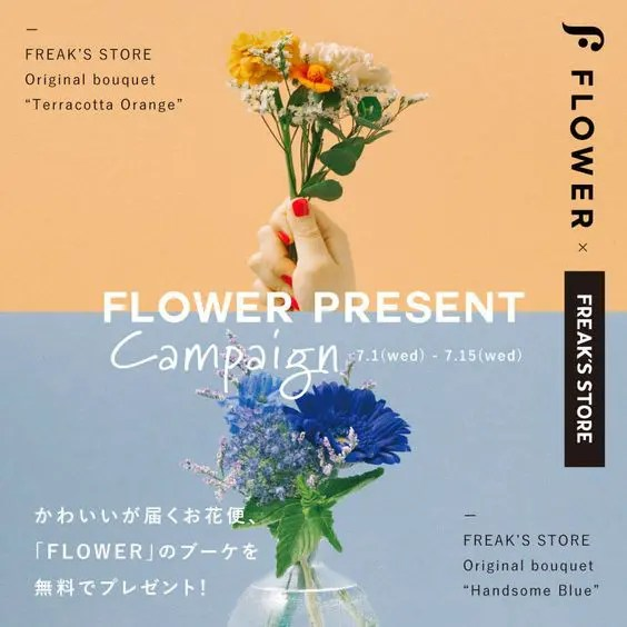 FLOWER×FREAK'S STORE_564 x 564のバナーデザイン
