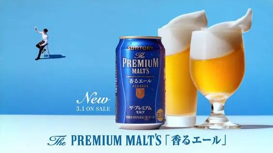SUNTORY_The PREMIUM MALT'S_564 x 317のバナーデザイン