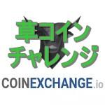 【CoinExchange】草コインチャレンジ10日目