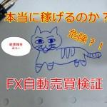 【FX】自動売買EA検証 2019/7/29-8/2