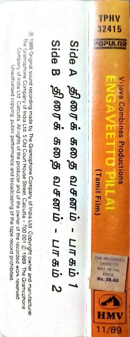 Engaveettu Pillai Tamil Story Audio Cassette By M.S. Viswanathan