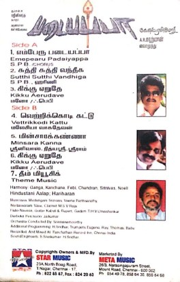 Padayappa Tamil Audio Cassette By A.R.Rahman