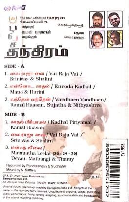 Panchathanthiram Tamil Audio Cassette By Deva