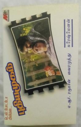 Pudhiya Mugam Tamil Audio Cassette By A.R. Rahman